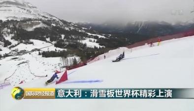 意大利:滑雪板世界杯精彩上演