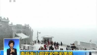 湖南:南岳衡山現霧凇雪凇美景