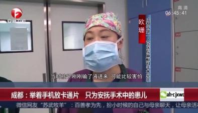 成都:舉著手機放卡通片 只為安撫手術中的患兒