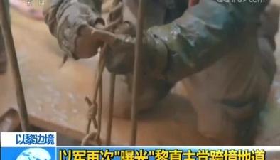 """以黎邊境 以軍再次""""曝光""""黎真主黨跨境地道"""