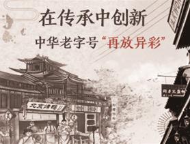 """在傳承中創新 中華老字號""""再放異彩"""""""