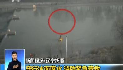 遼寧撫順:穿行冰面落水 消防緊急營救