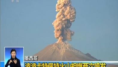 墨西哥:波波卡特佩特火山相繼兩次噴發