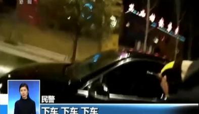 貴州黔南:男子無證駕駛衝卡 妨礙公務被拘
