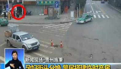 貴州施秉:孕婦街頭分娩 警民搭建臨時産房