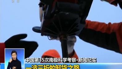 中國第35次南極科學考察新聞紀實:一波三折的卸貨之路