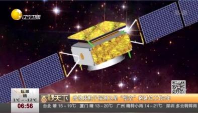"""暗物質粒子探測衛星""""悟空""""將延長工作2年"""