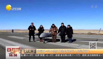 我國HW-350小型多用途長航時無人機完成首飛