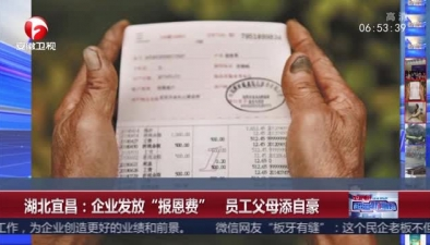 """湖北宜昌:企業發放""""報恩費"""" 員工父母添自豪"""