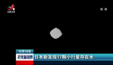 日本新發現17顆小行星存在水