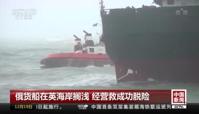 俄貨船在英海岸擱淺 經營救成功脫險