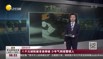 八千元球鞋被老爸摔破 少年氣到報警抓人