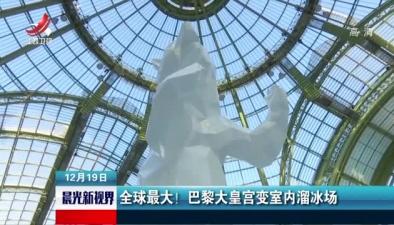 全球最大!巴黎大皇宮變室內溜冰場