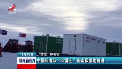 """""""雪龍""""探南極:中國科考隊""""37勇士""""向南極腹地挺進"""