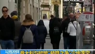 """意大利與歐盟""""預算之爭""""塵埃落定"""