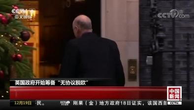 """英國政府開始籌備""""無協議脫歐"""""""