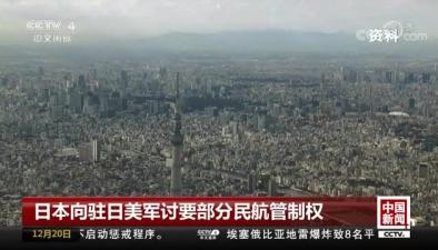 日本向駐日美軍討要部分民航管制權
