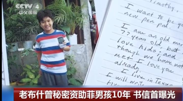 老布什曾秘密資助菲男孩10年 書信首曝光
