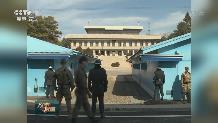 韓朝加快落實軍事協議 推動共同警備區開放