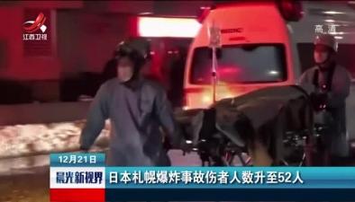 日本札幌爆炸事故傷者人數升至52人