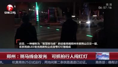 鄭州:斑馬線會發光 可抓拍行人闖紅燈