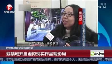 數字化故宮全國巡展啟動:紫禁城開啟虛擬現實作品觀影周