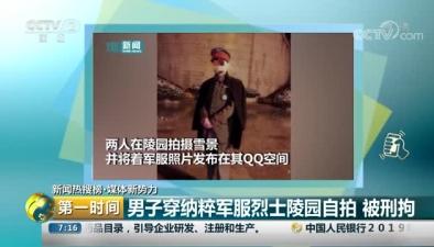 男子穿納粹軍服烈士陵園自拍 被刑拘