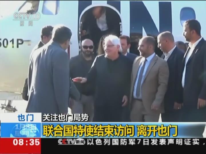 關注也門局勢:聯合國特使結束訪問 離開也門