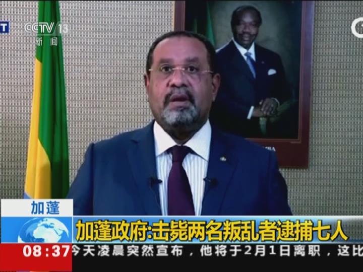 加蓬政府:擊斃兩名叛亂者逮捕七人
