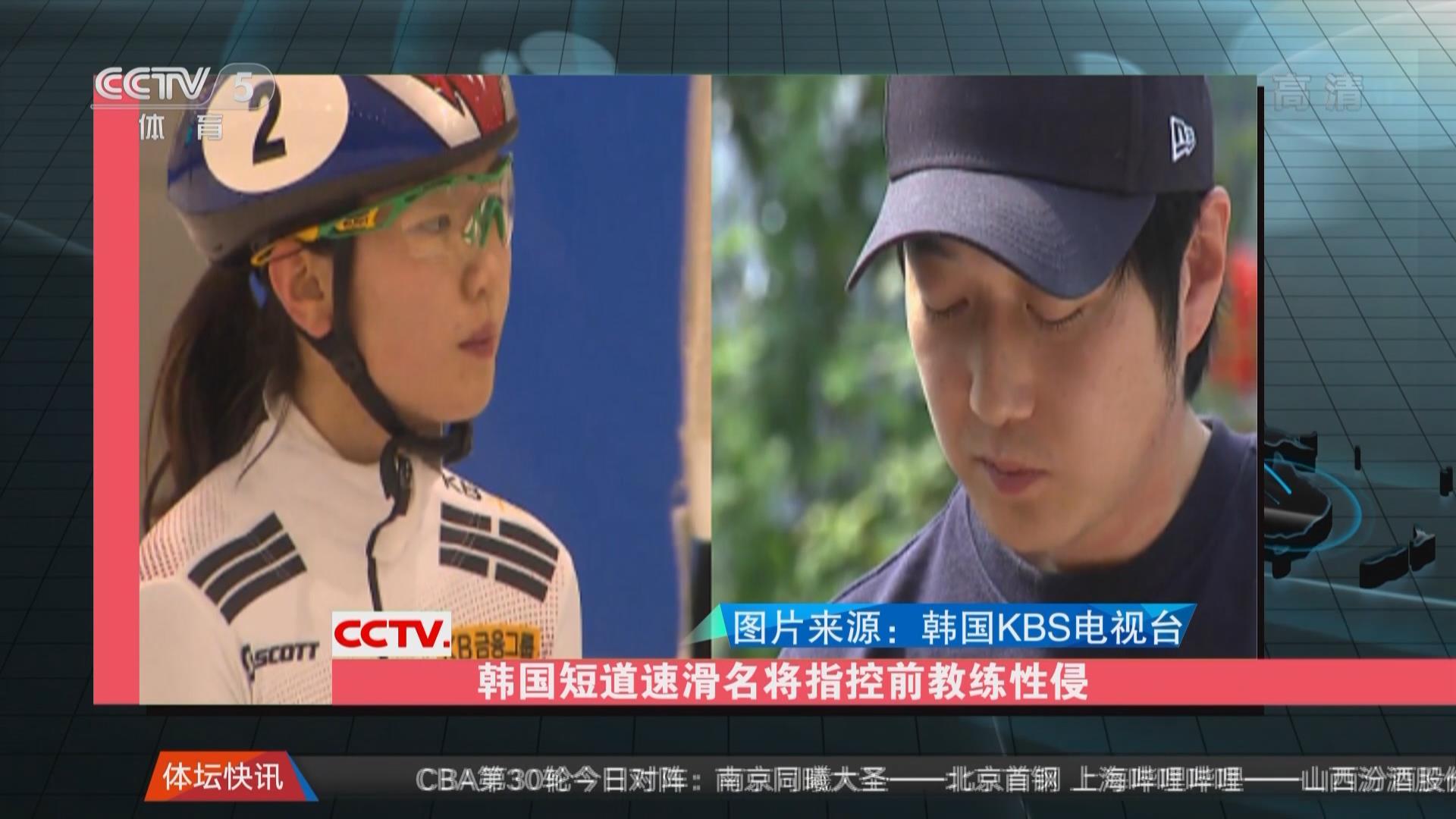 韓國短道速滑名將指控前教練性侵