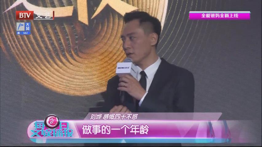 劉燁從影二十年 談四十不惑