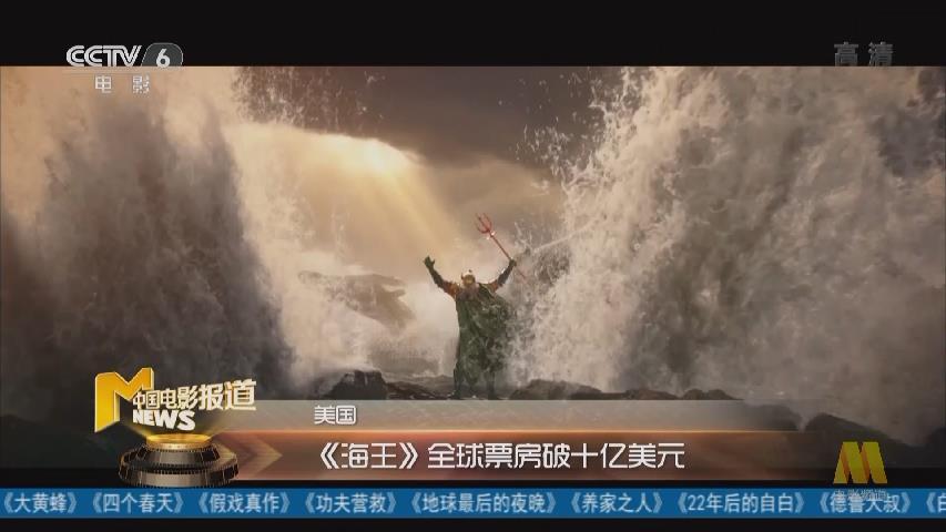 美國:《海王》全球票房破十億美元