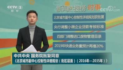 中共中央 國務院批復同意《北京城市副中心控制性詳細規劃(街區層面)(2016年-2035年)》