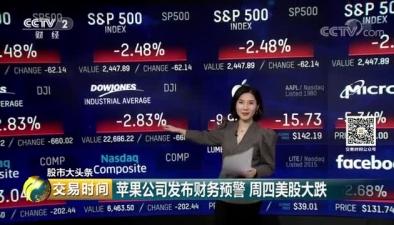 股市大頭條 蘋果公司發布財報預警 周四美股大跌