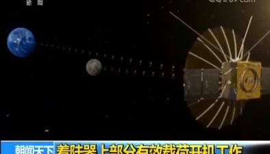 玉兔二號巡視器繼續月背行走