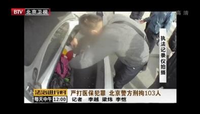 嚴打醫保犯罪 北京警方刑拘103人