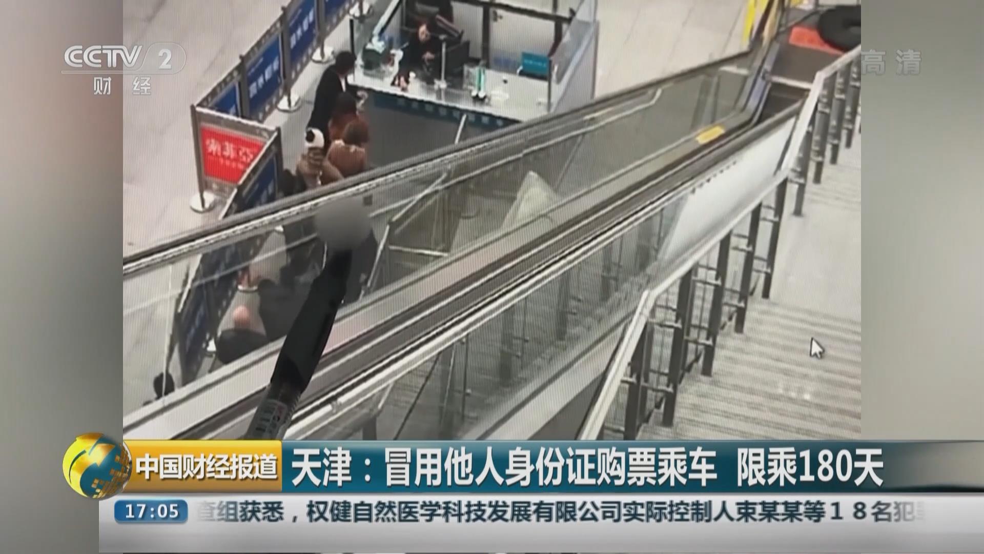 天津:冒用他人身份證購票乘車 限乘180天