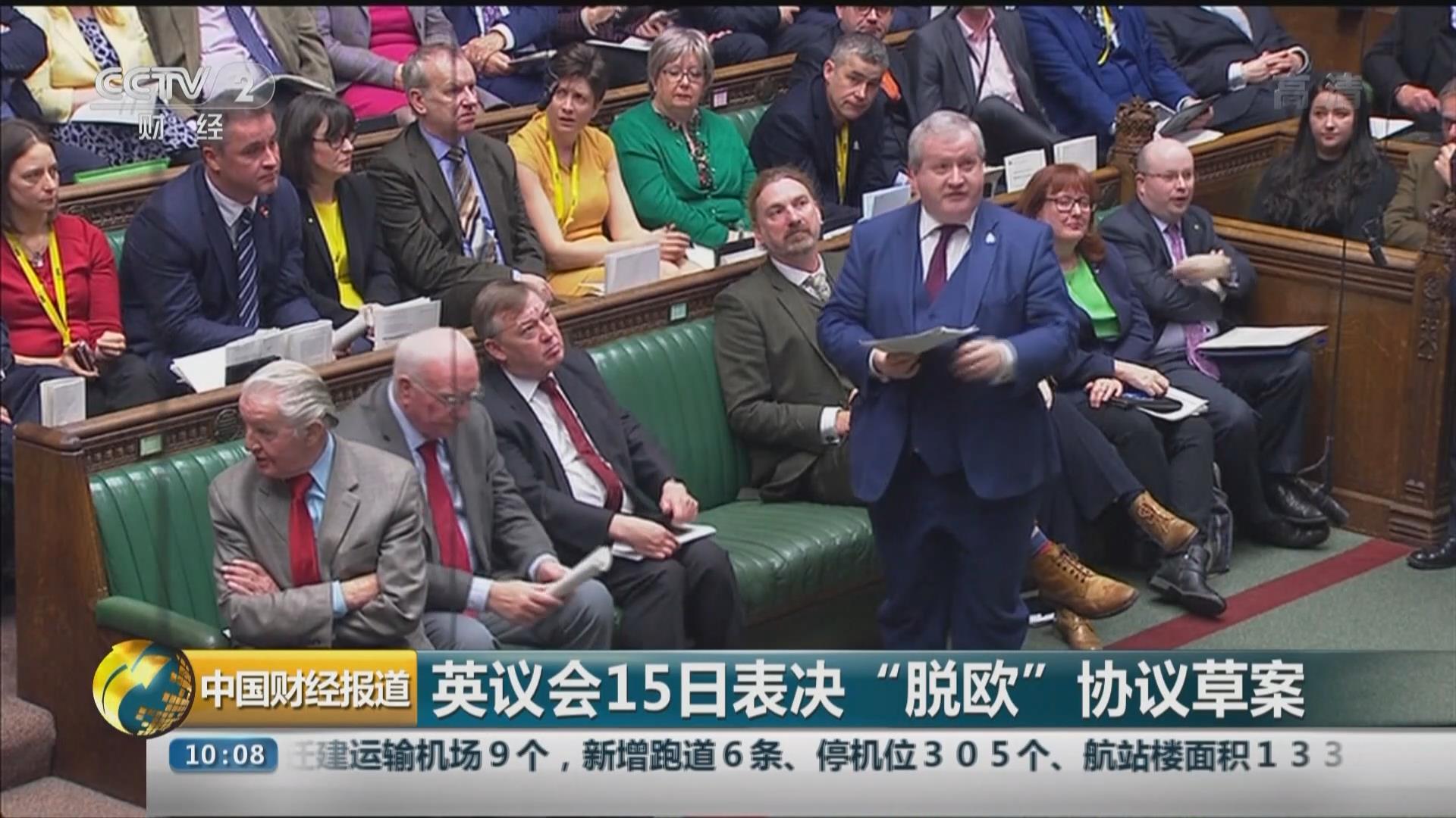 """英議會15日表決""""脫歐""""協議草案"""