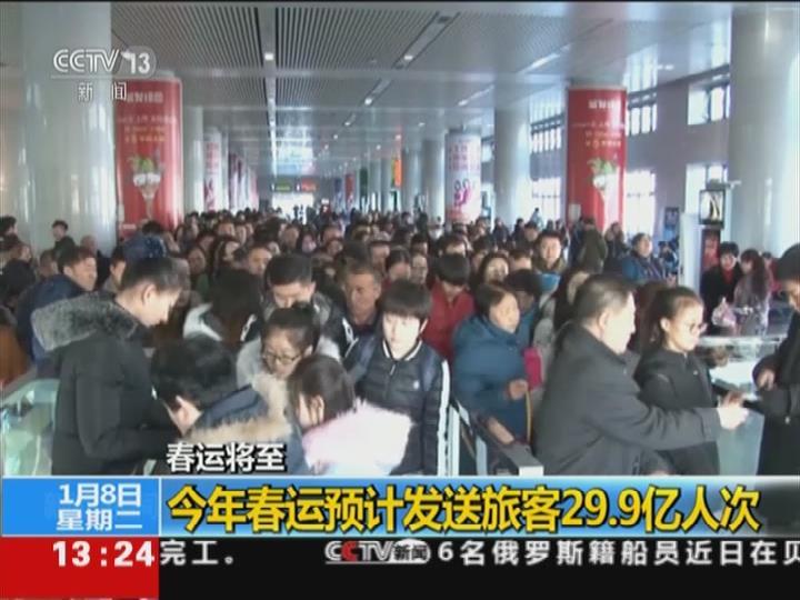今年春運預計發送旅客29.9億人次