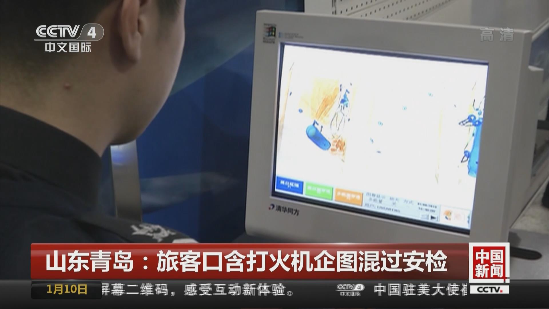 山東青島:旅客口含打火機企圖混過安檢