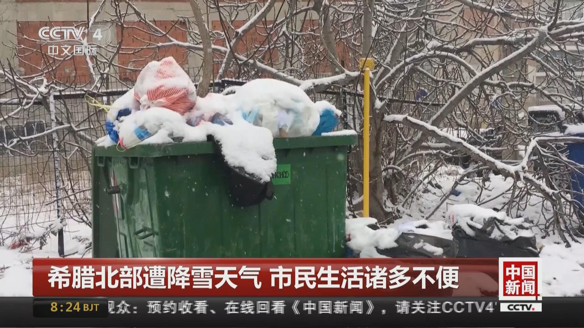 希臘北部遭降雪天氣 市民生活諸多不便