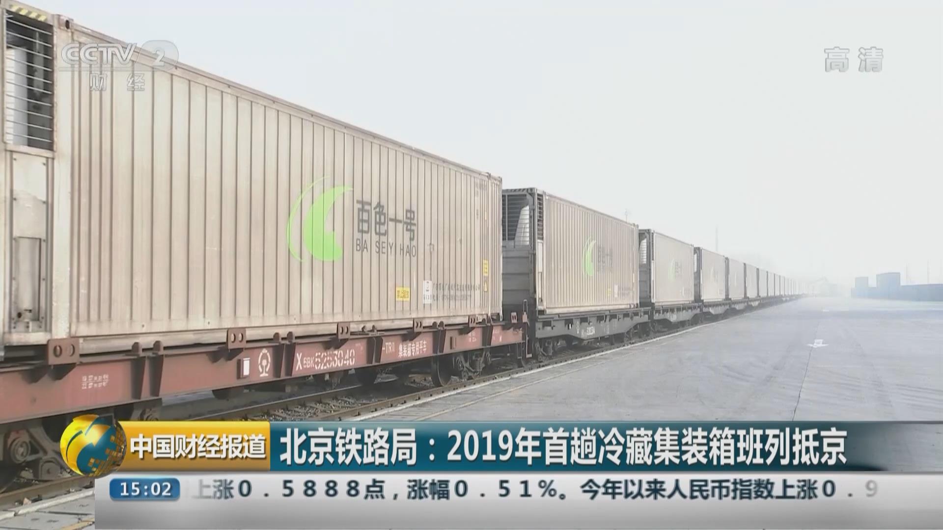 北京鐵路局:2019年首趟冷藏集裝箱班列抵京