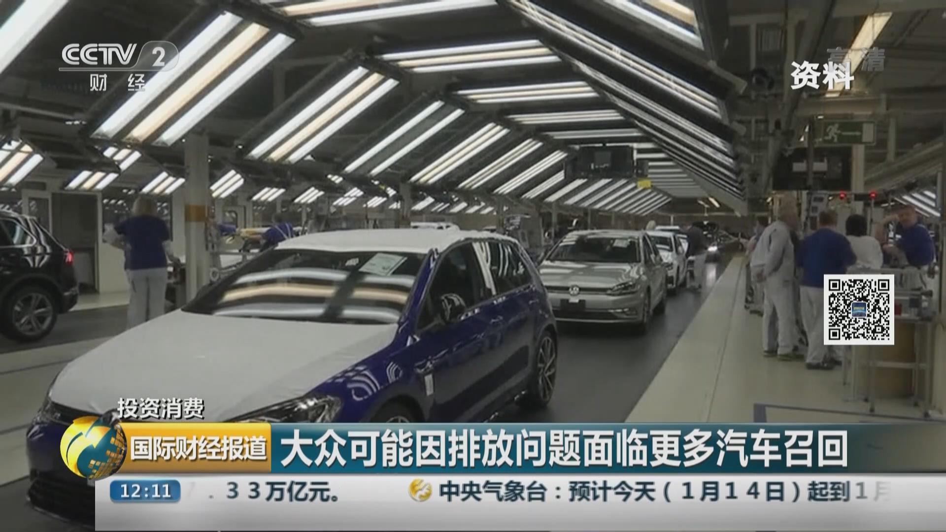 大眾可能因排放問題面臨更多汽車召回