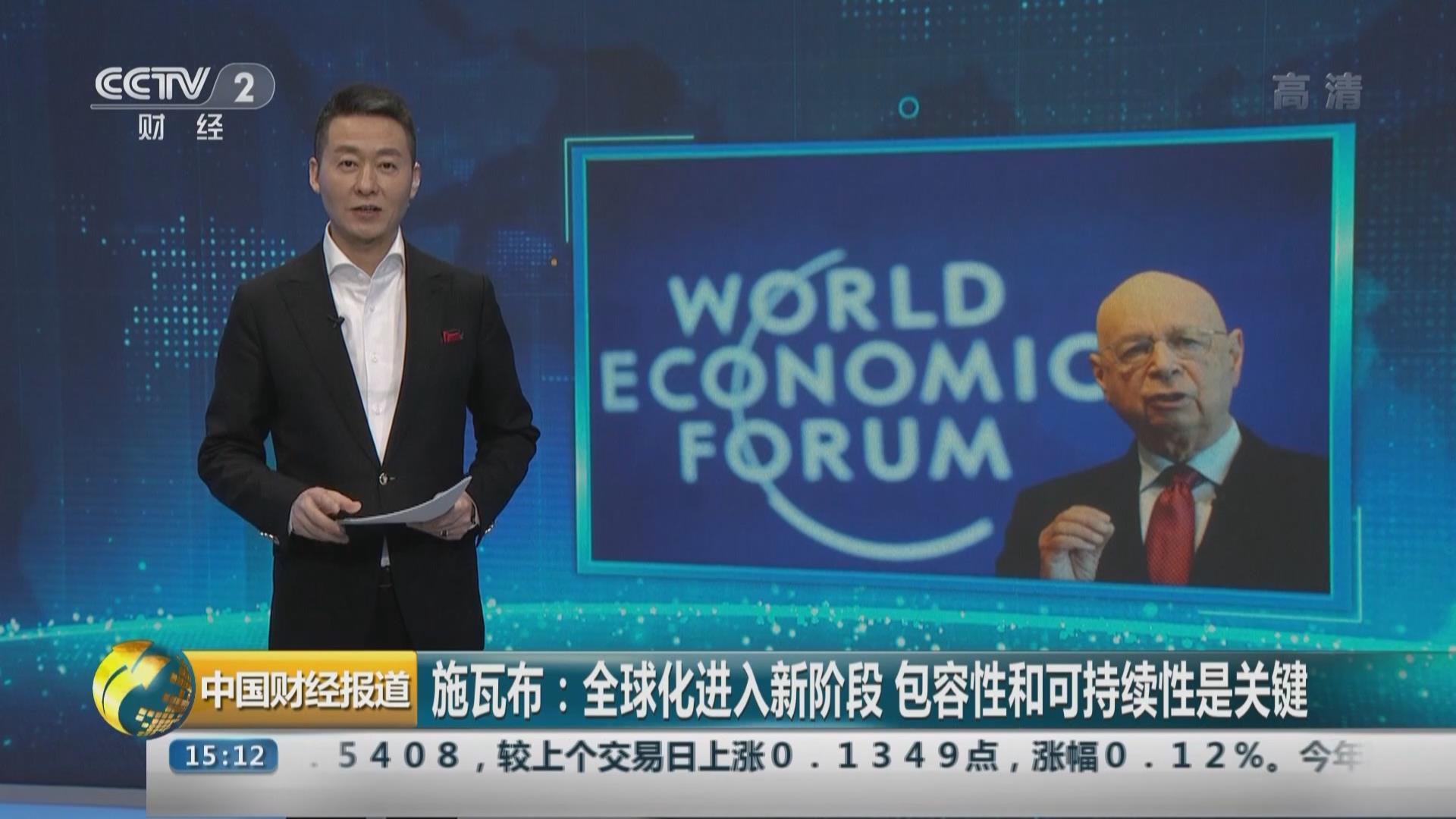 施瓦布:全球化進入新階段 包容性和可持續性是關鍵