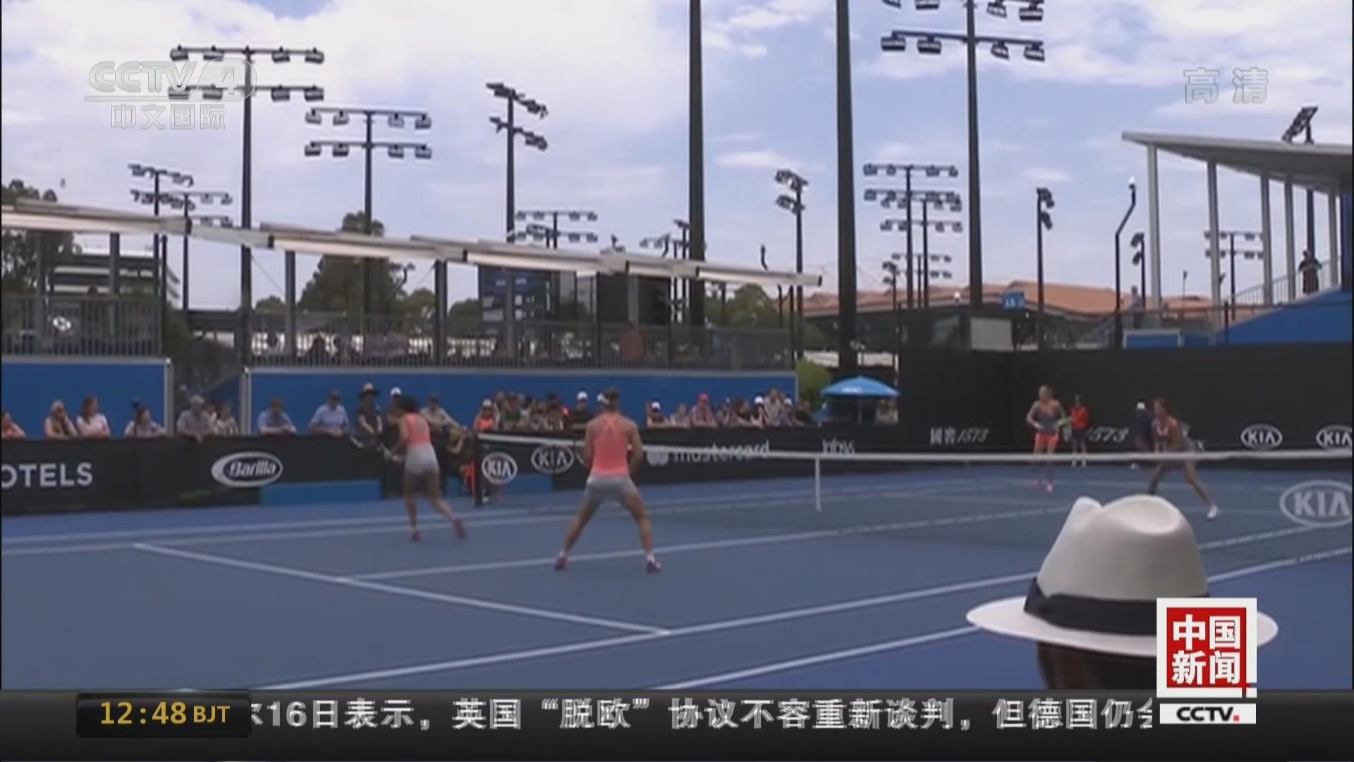 2019年澳大利亞網球公開賽 中國男雙取得突破