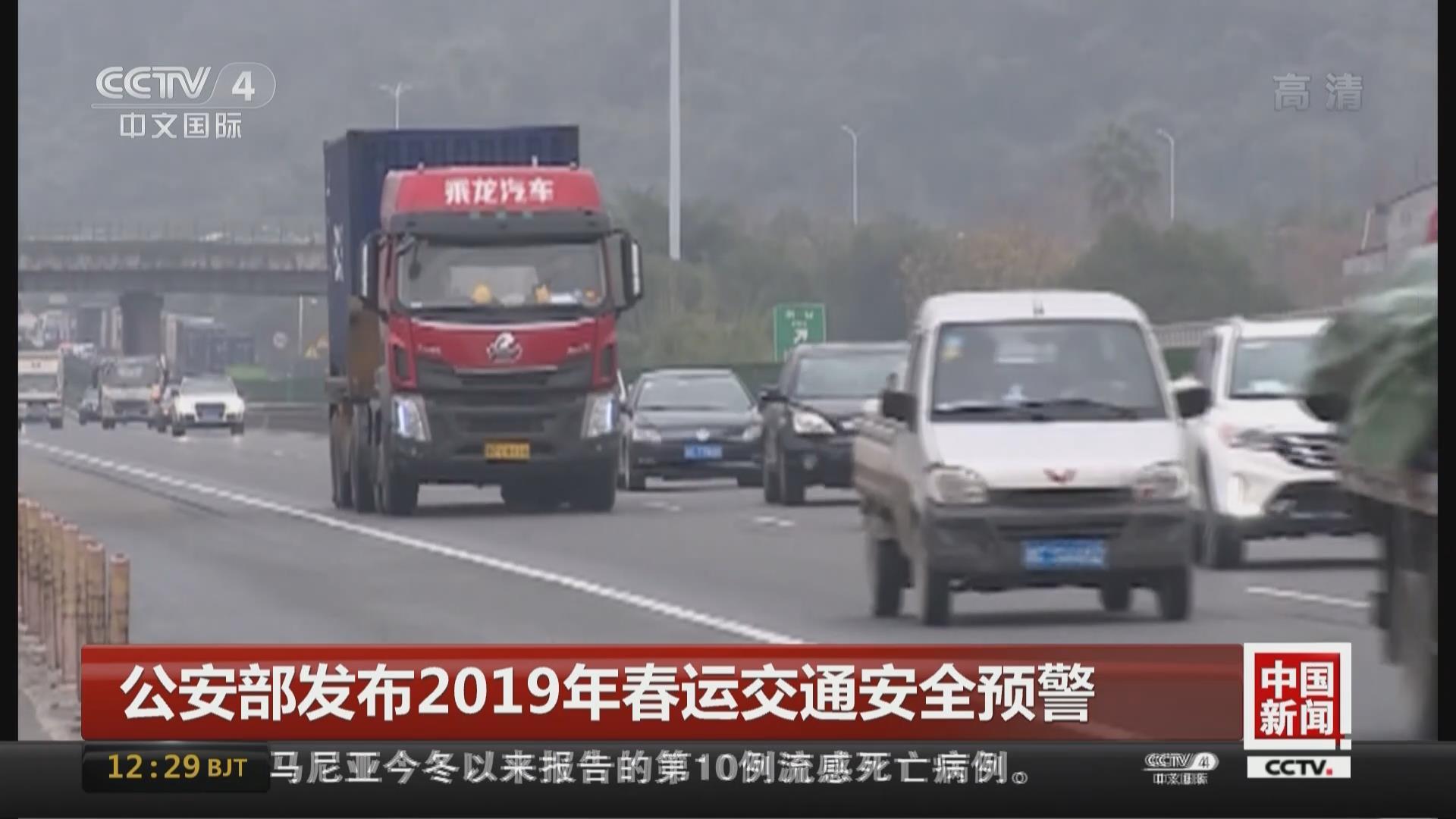 公安部發布2019年春運交通安全預警