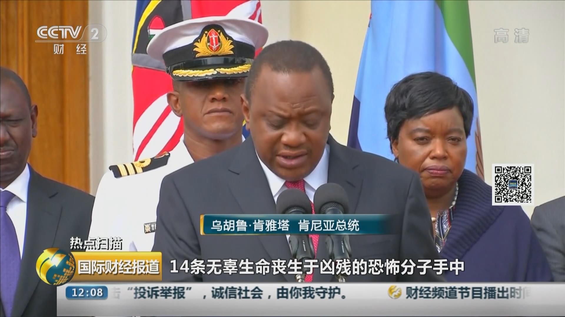 肯尼亞一酒店15日遭武裝襲擊 14名平民喪生