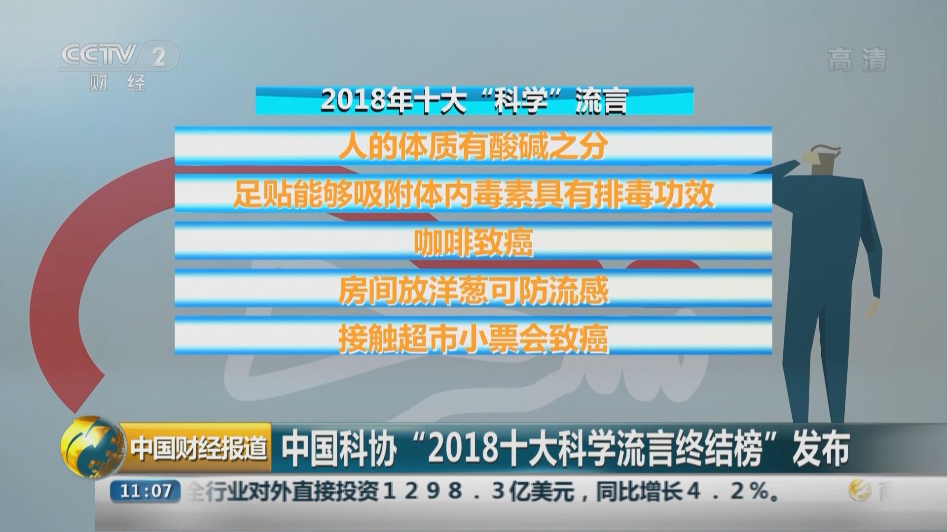 """中國科協""""2018十大科學傳播事件""""發布"""