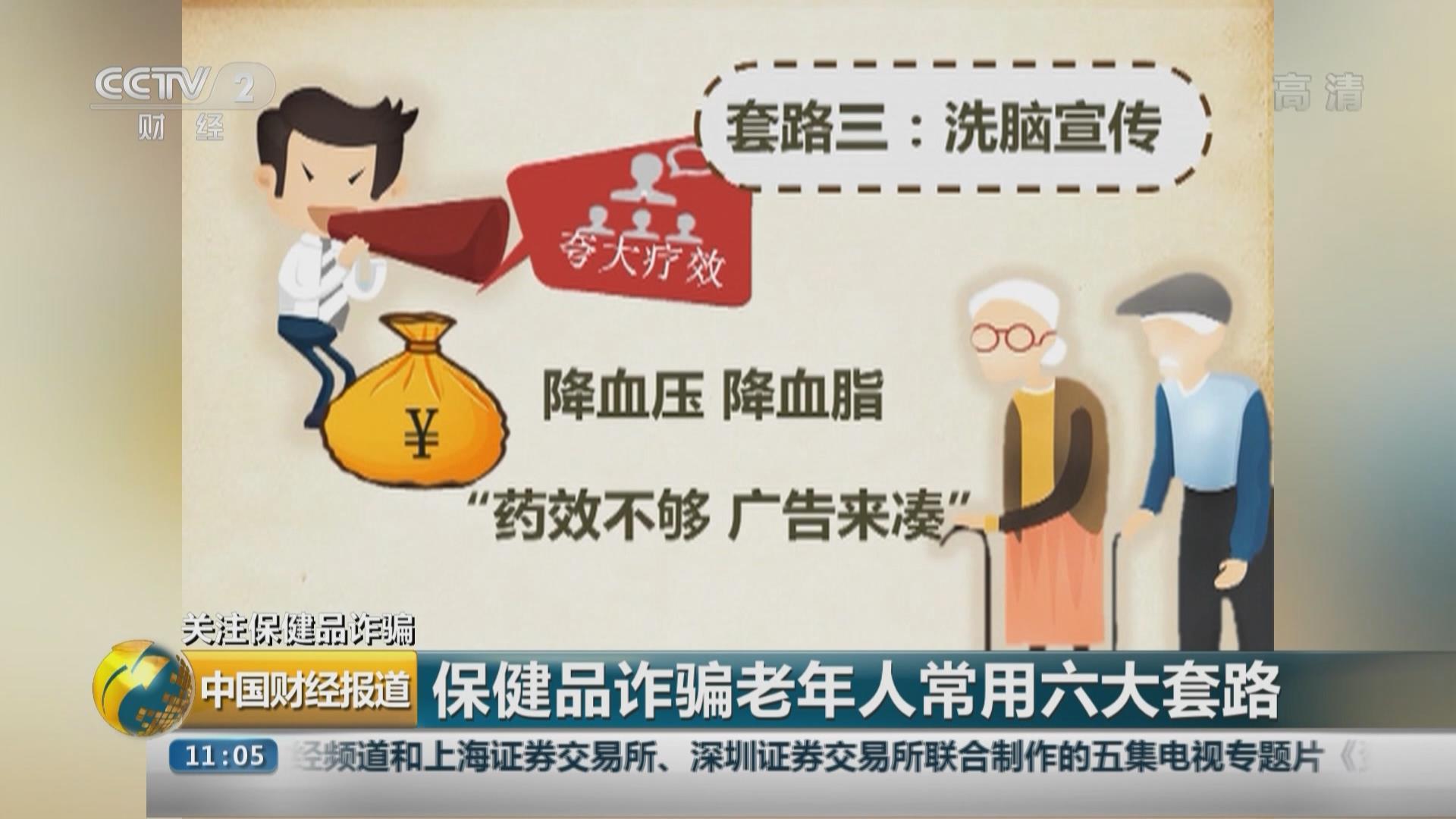 保健品詐騙老年人常用六大套路