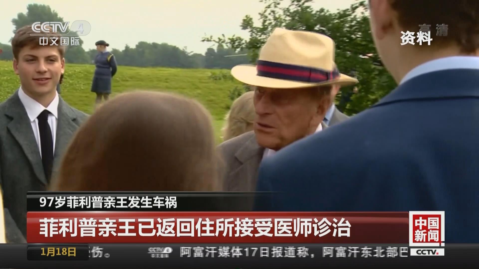 97歲菲利普親王發生車禍